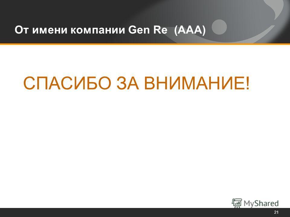 21 От имени компании Gen Re (ААА) СПАСИБО ЗА ВНИМАНИЕ!