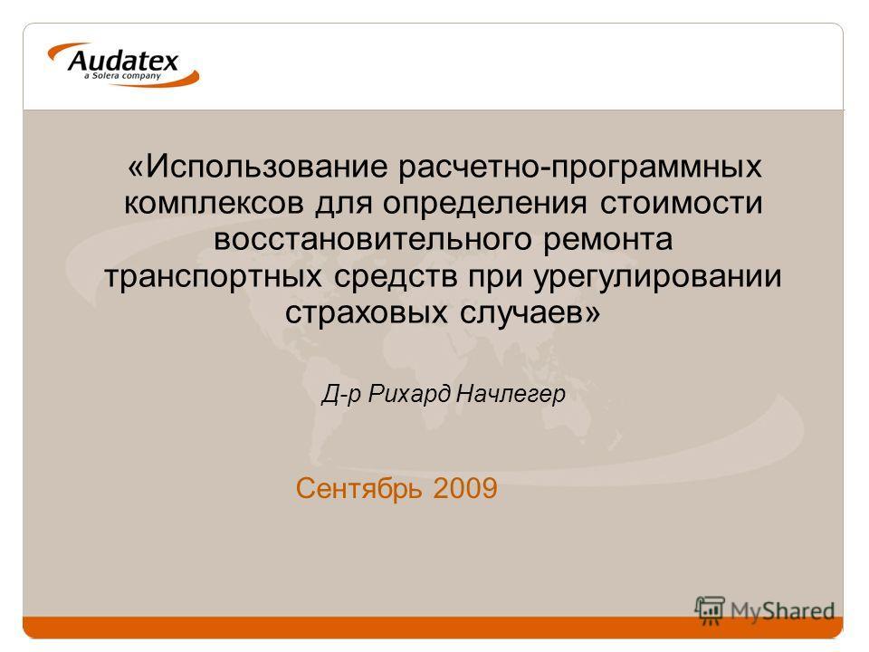 «Использование расчетно-программных комплексов для определения стоимости восстановительного ремонта транспортных средств при урегулировании страховых случаев» Д-р Рихард Начлегер Сентябрь 2009