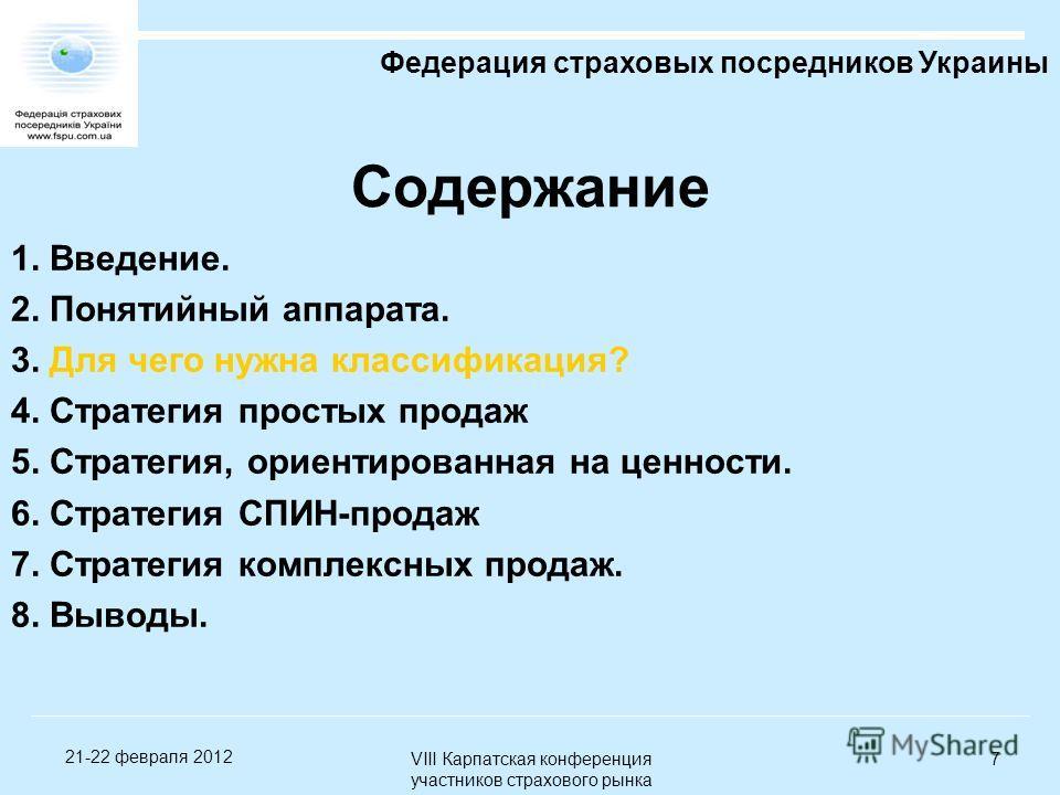 VIII Карпатская конференция участников страхового рынка 7 21-22 февраля 2012 Содержание Федерация страховых посредников Украины 1. Введение. 2. Понятийный аппарата. 3. Для чего нужна классификация? 4. Стратегия простых продаж 5. Стратегия, ориентиров