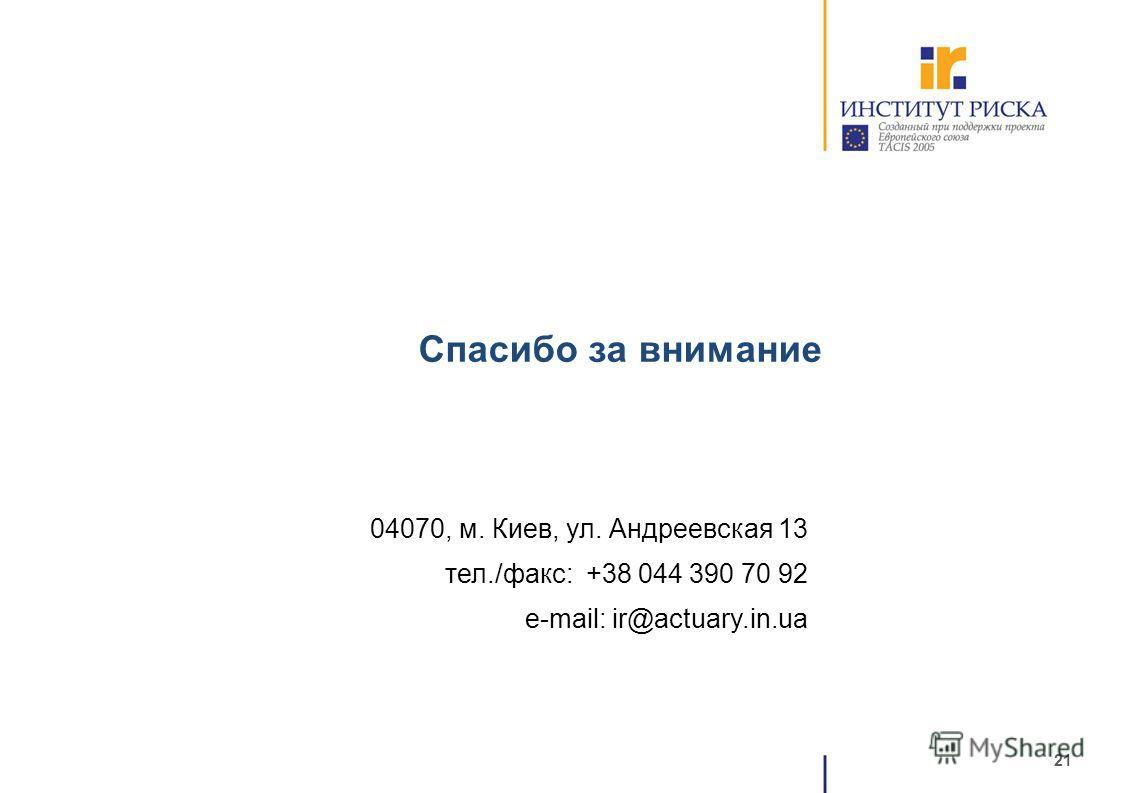 21 Спасибо за внимание 04070, м. Киев, ул. Андреевская 13 тел./факс: +38 044 390 70 92 e-mail: ir@actuary.in.ua