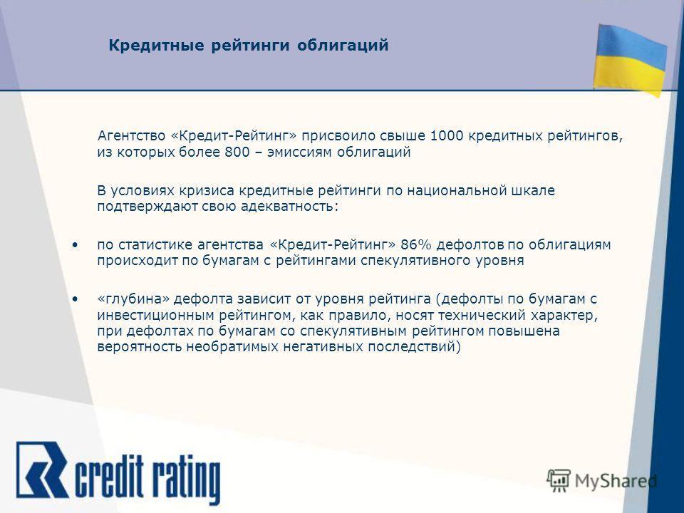 Кредитные рейтинги облигаций Агентство «Кредит-Рейтинг» присвоило свыше 1000 кредитных рейтингов, из которых более 800 – эмиссиям облигаций В условиях кризиса кредитные рейтинги по национальной шкале подтверждают свою адекватность: по статистике аген