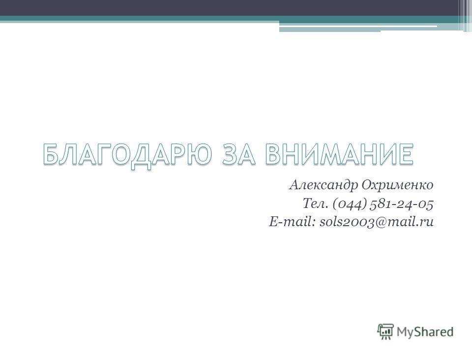 Александр Охрименко Тел. (044) 581-24-05 E-mail: sols2003@mail.ru