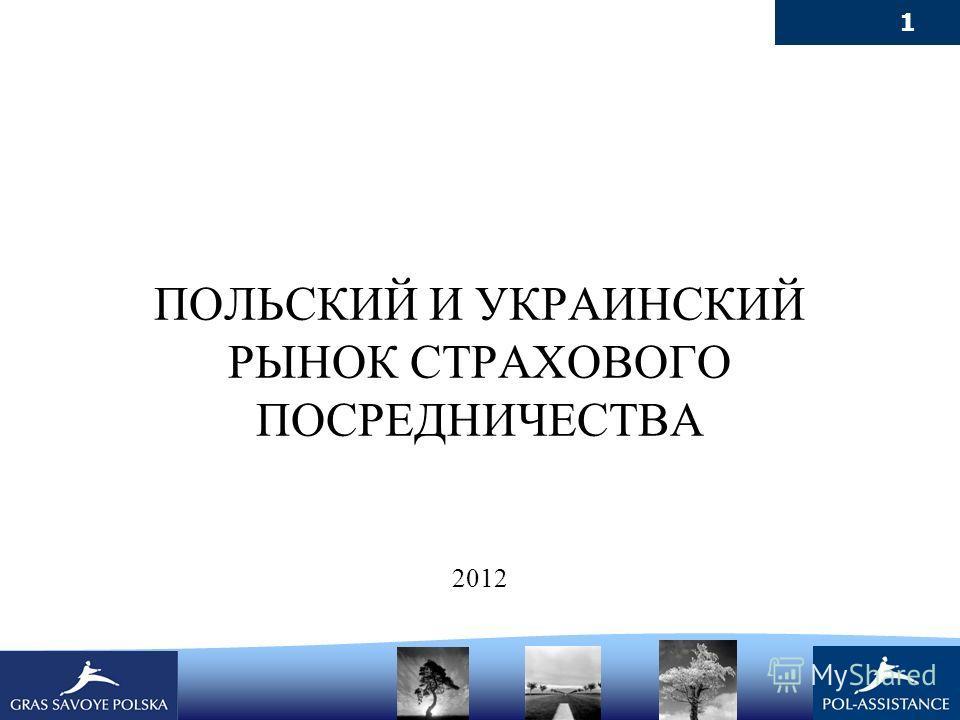 1 ПОЛЬСКИЙ И УКРАИНСКИЙ РЫНОК СТРАХОВОГО ПОСРЕДНИЧЕСТВА 2012 1