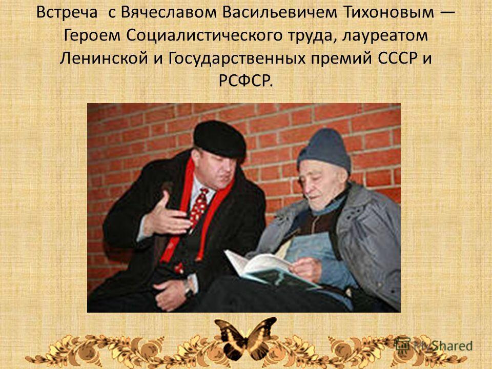 Встреча с Вячеславом Васильевичем Тихоновым Героем Социалистического труда, лауреатом Ленинской и Государственных премий СССР и РСФСР.