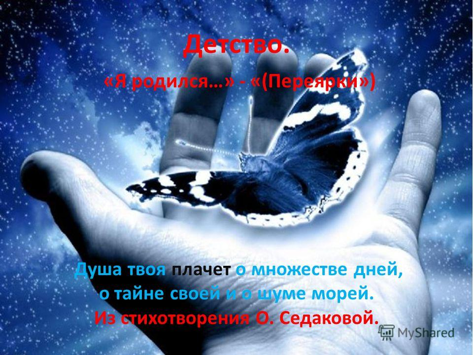 Детство. «Я родился…» - «(Переярки») Душа твоя плачет о множестве дней, о тайне своей и о шуме морей. Из стихотворения О. Седаковой.