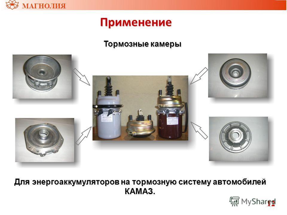 Применение Применение Тормозные камеры 12 МАГНОЛИЯ Для энергоаккумуляторов на тормозную систему автомобилей КАМАЗ.