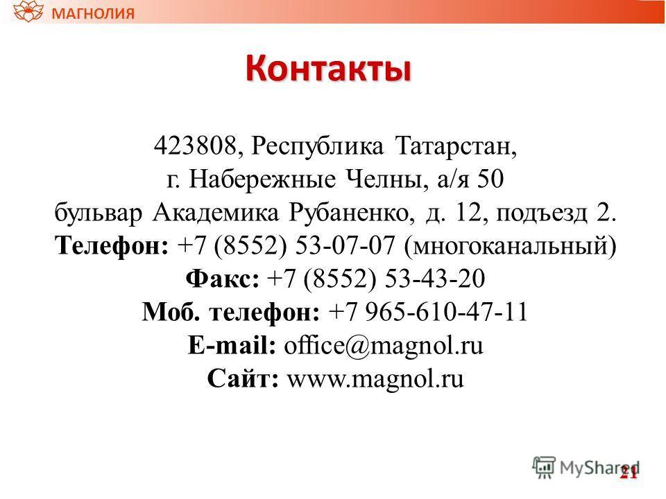 Контакты 423808, Республика Татарстан, г. Набережные Челны, а/я 50 бульвар Академика Рубаненко, д. 12, подъезд 2. Телефон: +7 (8552) 53-07-07 (многоканальный) Факс: +7 (8552) 53-43-20 Моб. телефон: +7 965-610-47-11 Е-mail: office@magnol.ru Сайт: www.