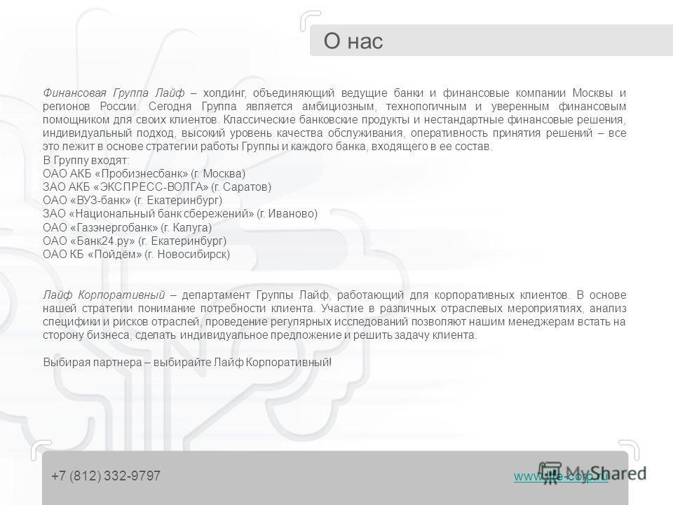 О нас Финансовая Группа Лайф – холдинг, объединяющий ведущие банки и финансовые компании Москвы и регионов России. Сегодня Группа является амбициозным, технологичным и уверенным финансовым помощником для своих клиентов. Классические банковские продук