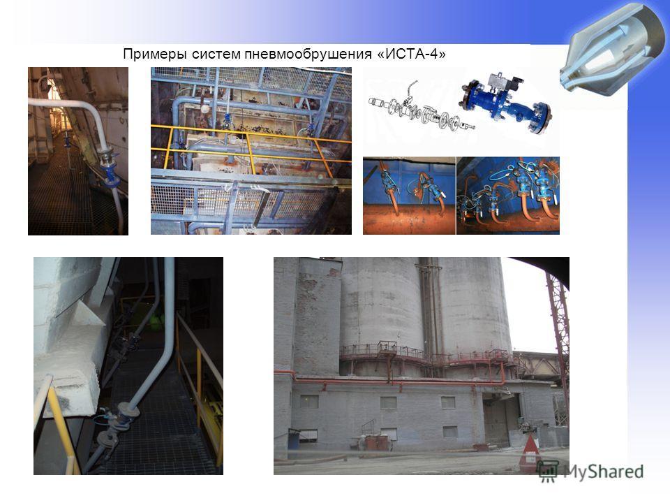 Примеры систем пневмообрушения «ИСТА-4»