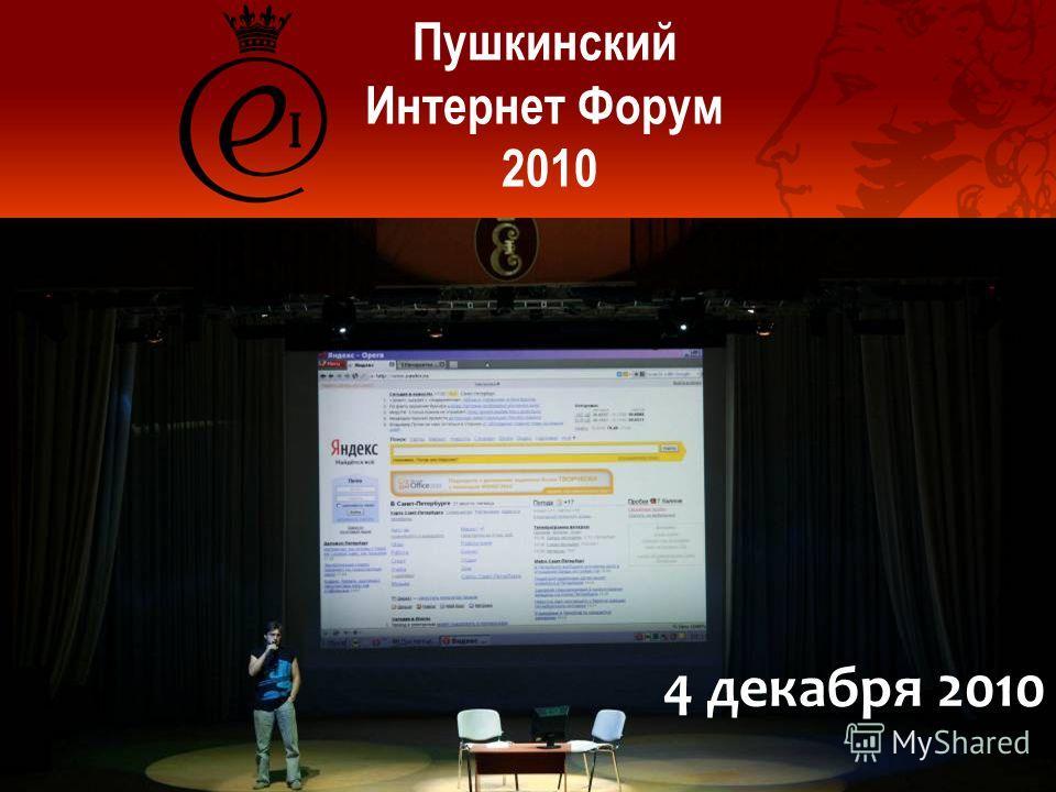 4 декабря 2010 Пушкинский Интернет Форум 2010