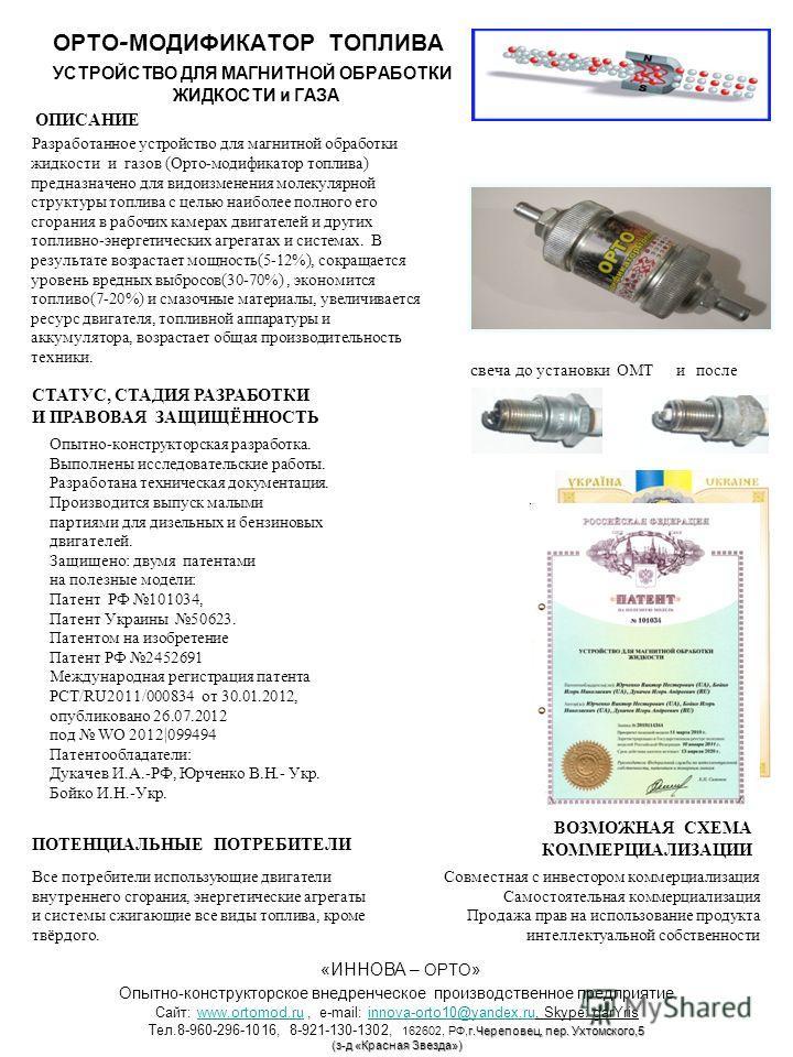 ОРТО - МОДИФИКАТОР ТОПЛИВА УСТРОЙСТВО ДЛЯ МАГНИТНОЙ ОБРАБОТКИ ЖИДКОСТИ и ГАЗА ОПИСАНИЕ Разработанное устройство для магнитной обработки жидкости и газов (Орто-модификатор топлива) предназначено для видоизменения молекулярной структуры топлива с целью