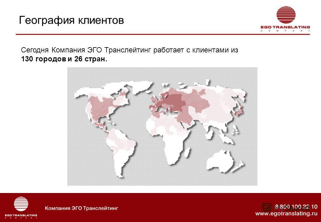 География клиентов Сегодня Компания ЭГО Транслейтинг работает с клиентами из 130 городов и 26 стран.