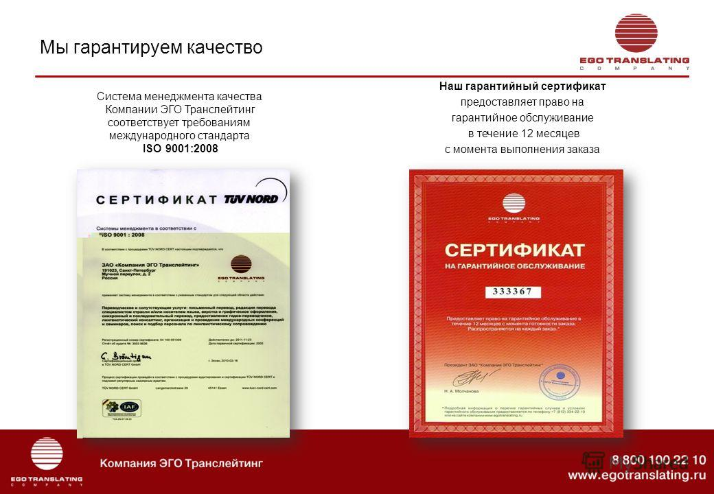 Мы гарантируем качество Система менеджмента качества Компании ЭГО Транслейтинг соответствует требованиям международного стандарта ISO 9001:2008 Наш гарантийный сертификат предоставляет право на гарантийное обслуживание в течение 12 месяцев с момента