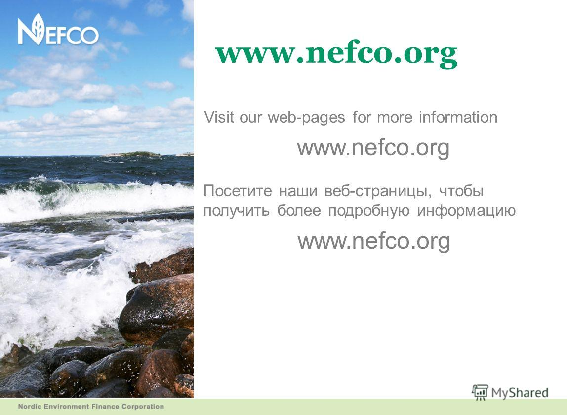 www.nefco.org Visit our web-pages for more information www.nefco.org Посетите наши веб-страницы, чтобы получить более подробную информацию www.nefco.org