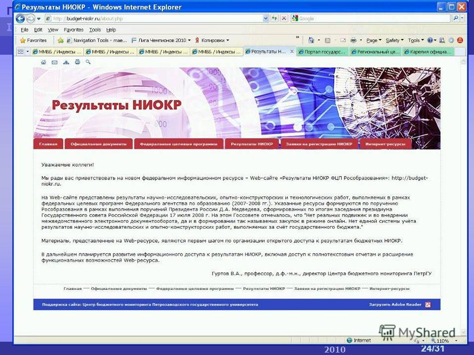 ПетрГУ IT-парк IT-парк ПетрГУ 2010 24/31 Официальный портал органов госвласти РК