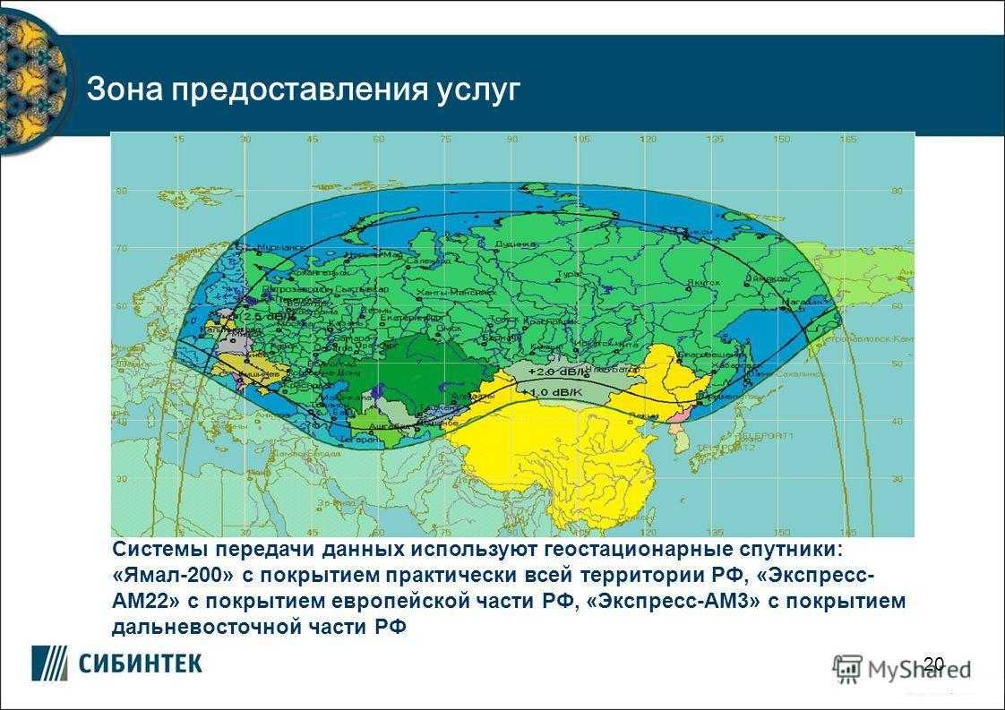 20 Зона предоставления услуг Системы передачи данных используют геостационарные спутники: «Ямал-200» с покрытием практически всей территории РФ, «Экспресс- АМ22» с покрытием европейской части РФ, «Экспресс-АМ3» с покрытием дальневосточной части РФ