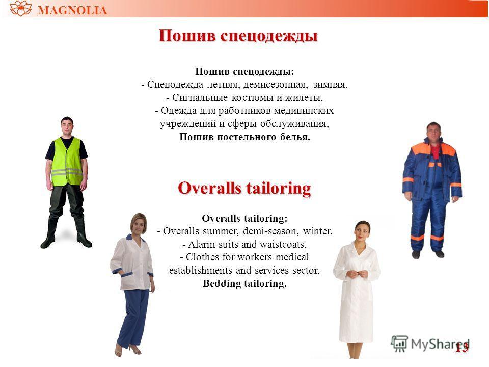 Пошив спецодежды: - Спецодежда летняя, демисезонная, зимняя. - Сигнальные костюмы и жилеты, - Одежда для работников медицинских учреждений и сферы обслуживания, Пошив постельного белья. Overalls tailoring Overalls tailoring: - Overalls summer, demi-s