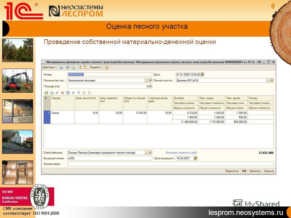 lesprom.neosystems.ru СМК компании соответствует ISO 9001:2008 Оценка лесного участка Проведение собственной материально-денежной оценки 9
