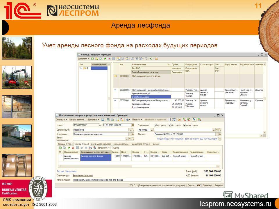 lesprom.neosystems.ru СМК компании соответствует ISO 9001:2008 Аренда лесфонда Учет аренды лесного фонда на расходах будущих периодов 11