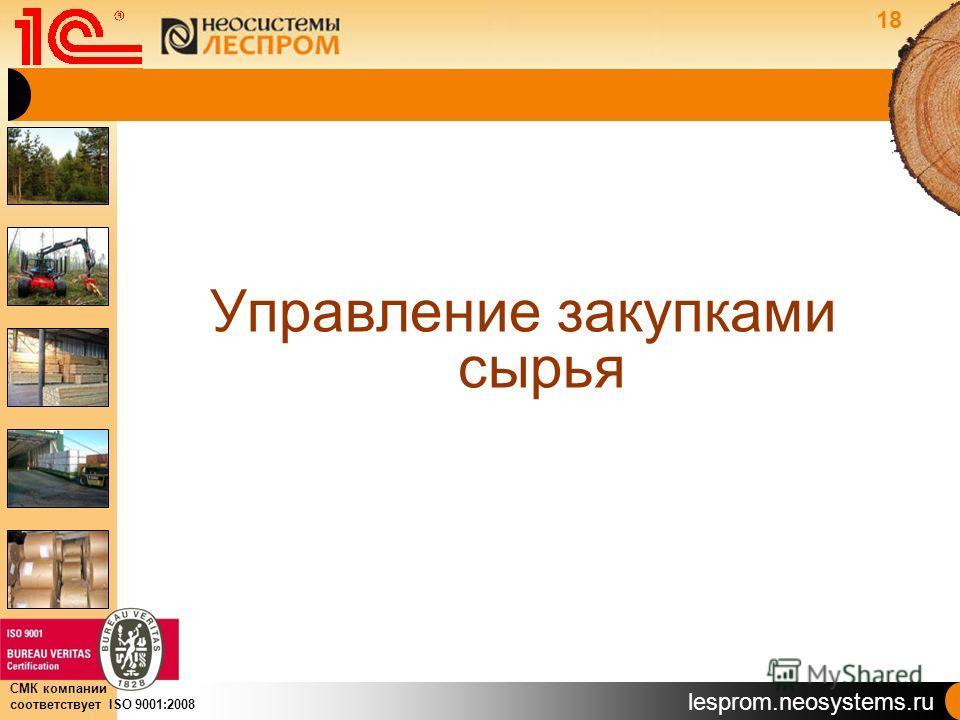lesprom.neosystems.ru СМК компании соответствует ISO 9001:2008 Управление закупками сырья 18