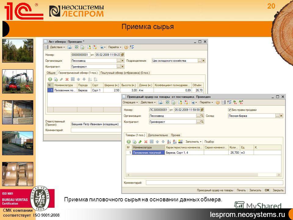 lesprom.neosystems.ru СМК компании соответствует ISO 9001:2008 Приемка сырья Приемка пиловочного сырья на основании данных обмера. 20