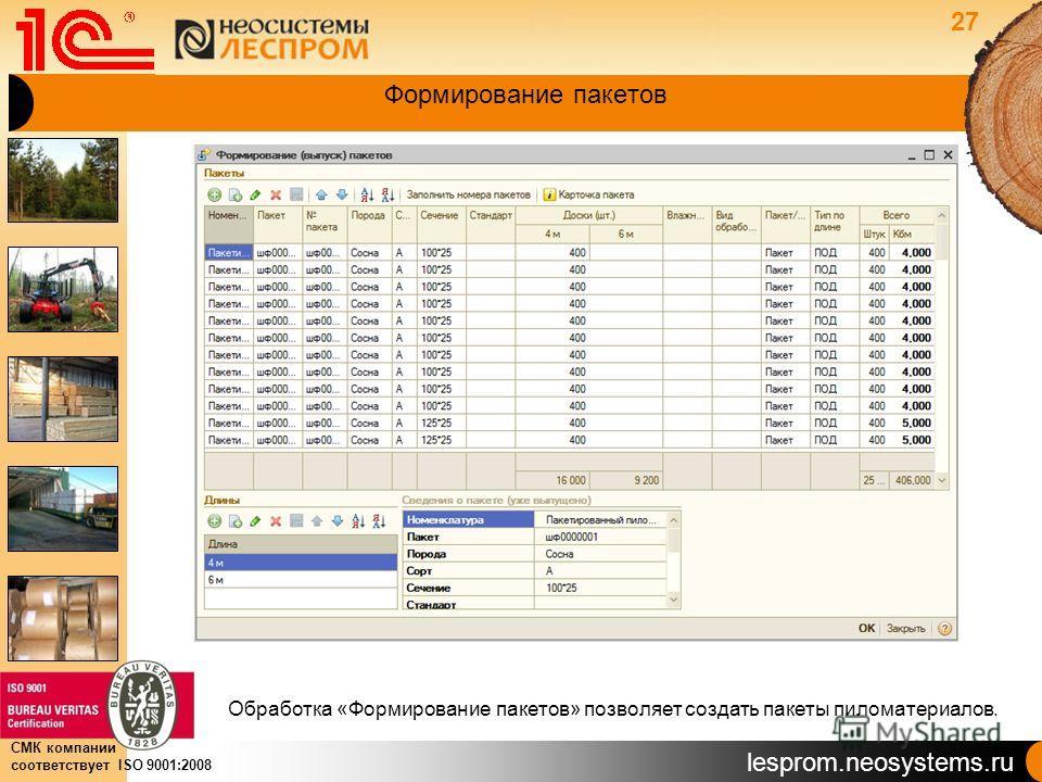 lesprom.neosystems.ru СМК компании соответствует ISO 9001:2008 Формирование пакетов Обработка «Формирование пакетов» позволяет создать пакеты пиломатериалов. 27