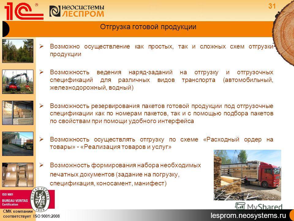 lesprom.neosystems.ru СМК компании соответствует ISO 9001:2008 Отгрузка готовой продукции Возможно осуществление как простых, так и сложных схем отгрузки продукции Возможность ведения наряд-заданий на отгрузку и отгрузочных спецификаций для различных