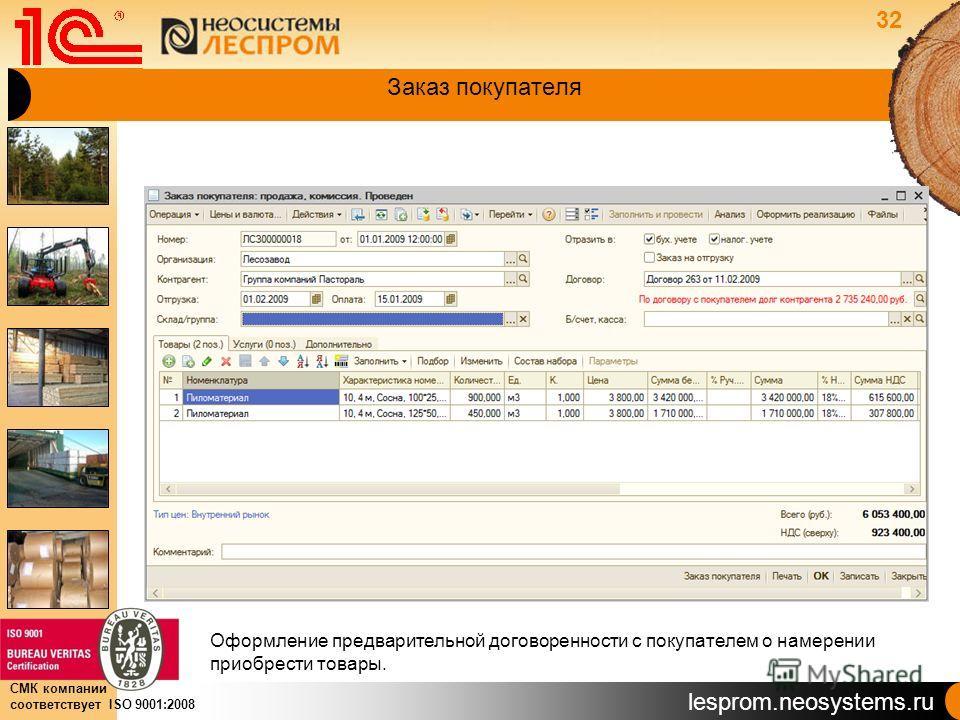 lesprom.neosystems.ru СМК компании соответствует ISO 9001:2008 Заказ покупателя Оформление предварительной договоренности с покупателем о намерении приобрести товары. 32