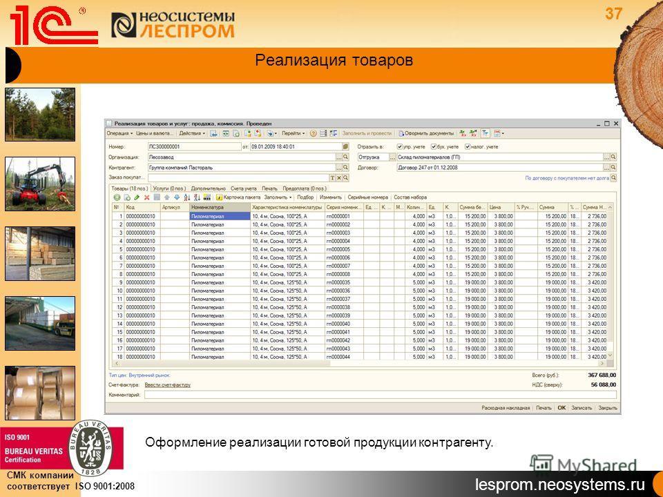 lesprom.neosystems.ru СМК компании соответствует ISO 9001:2008 Реализация товаров Оформление реализации готовой продукции контрагенту. 37