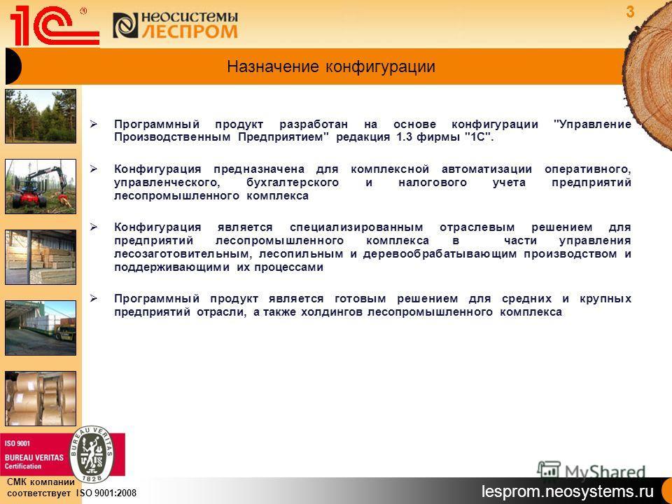 lesprom.neosystems.ru СМК компании соответствует ISO 9001:2008 Назначение конфигурации Программный продукт разработан на основе конфигурации