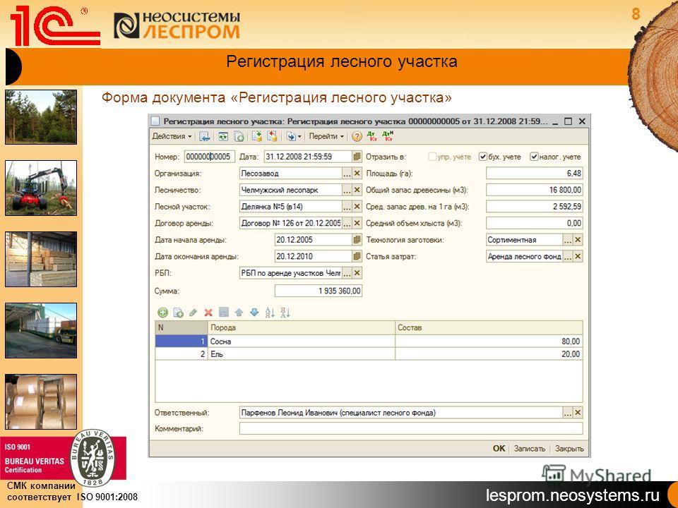 lesprom.neosystems.ru СМК компании соответствует ISO 9001:2008 Регистрация лесного участка Форма документа «Регистрация лесного участка» 8