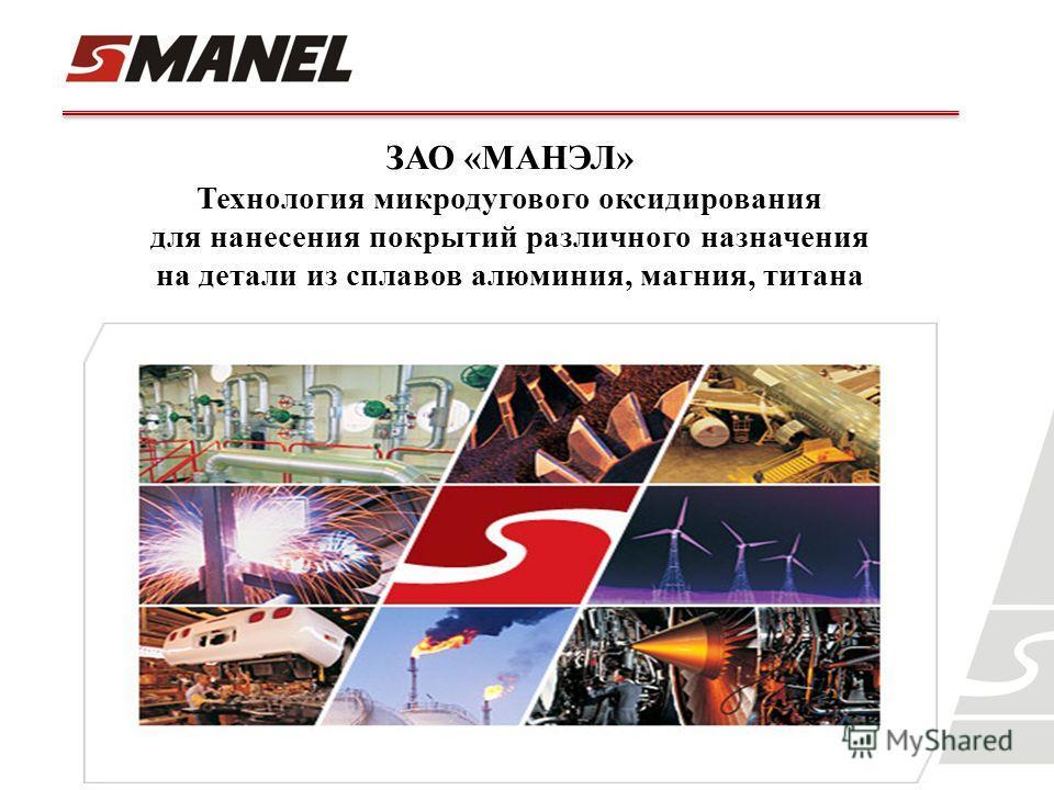 ЗАО «МАНЭЛ» Технология микродугового оксидирования для нанесения покрытий различного назначения на детали из сплавов алюминия, магния, титана