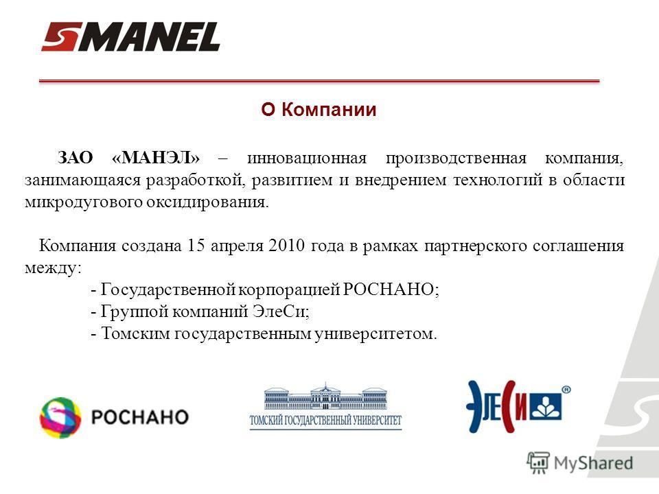 ЗАО «МАНЭЛ» – инновационная производственная компания, занимающаяся разработкой, развитием и внедрением технологий в области микродугового оксидирования. Компания создана 15 апреля 2010 года в рамках партнерского соглашения между: - Государственной к