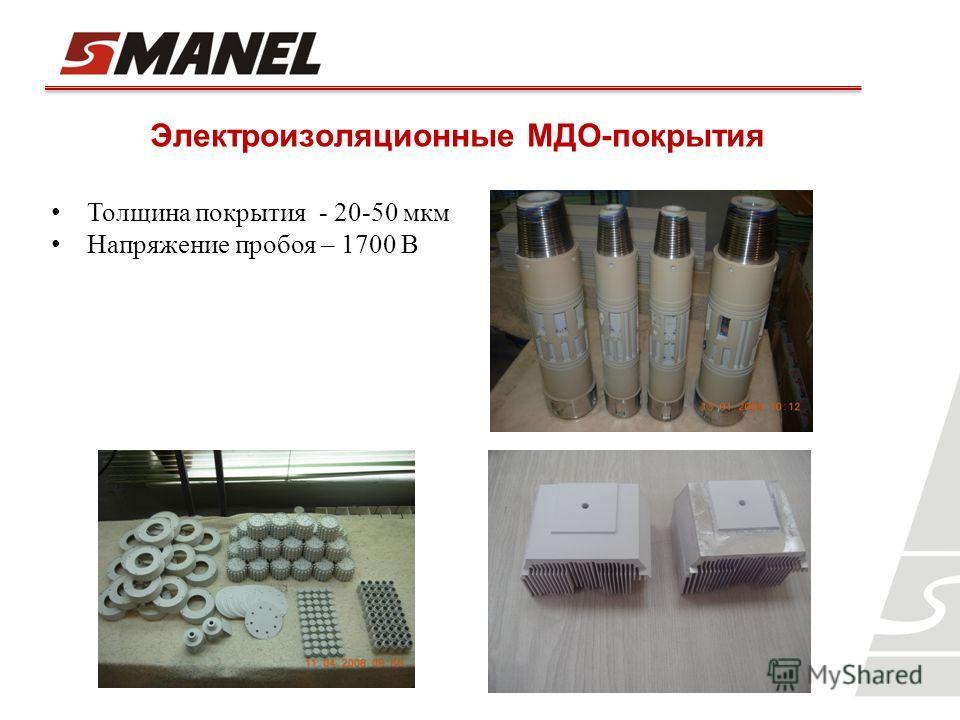Электроизоляционные МДО-покрытия Толщина покрытия - 20-50 мкм Напряжение пробоя – 1700 В