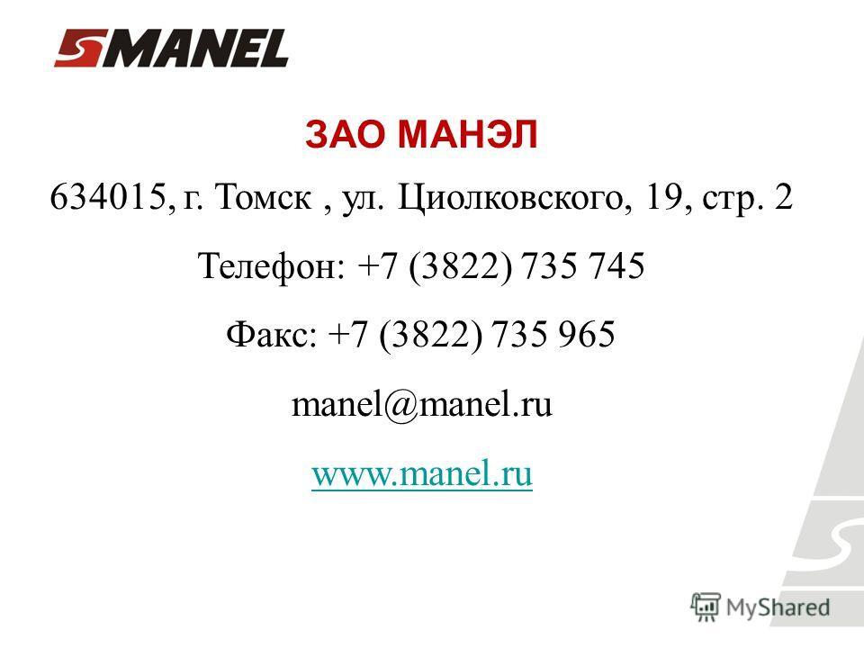 ЗАО МАНЭЛ 634015, г. Томск, ул. Циолковского, 19, стр. 2 Телефон: +7 (3822) 735 745 Факс: +7 (3822) 735 965 manel@manel.ru www.manel.ru