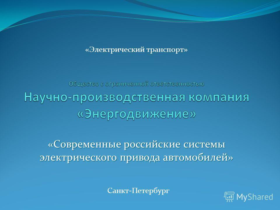 «Современные российские системы электрического привода автомобилей» «Электрический транспорт» Санкт-Петербург