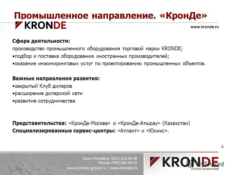 Промышленное направление. «КронДе» www.kronde.ru Сфера деятельности: производство промышленного оборудования торговой марки KRONDE; подбор и поставка оборудования иностранных производителей; оказание инжиниринговых услуг по проектированию промышленны