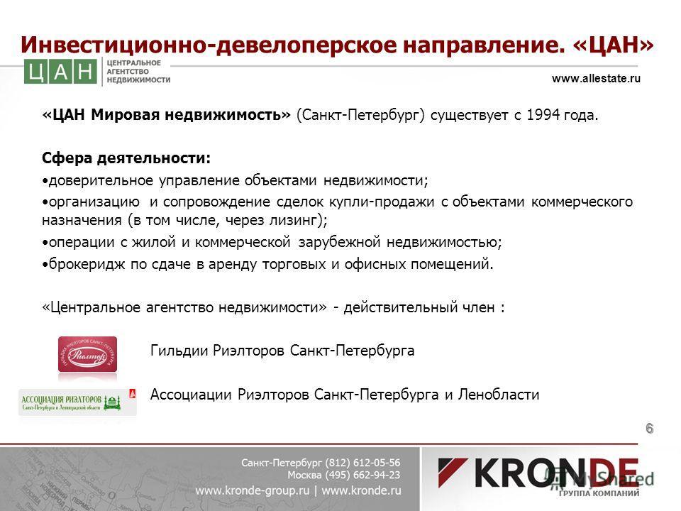 Инвестиционно-девелоперское направление. «ЦАН» www.allestate.ru «ЦАН Мировая недвижимость» (Санкт-Петербург) существует с 1994 года. Сфера деятельности: доверительное управление объектами недвижимости; организацию и сопровождение сделок купли-продажи