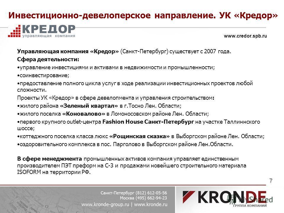 Инвестиционно-девелоперское направление. УК «Кредор» www.credor.spb.ru Управляющая компания «Кредор» (Санкт-Петербург) существует с 2007 года. Сфера деятельности: управление инвестициями и активами в недвижимости и промышленности; соинвестирование; п