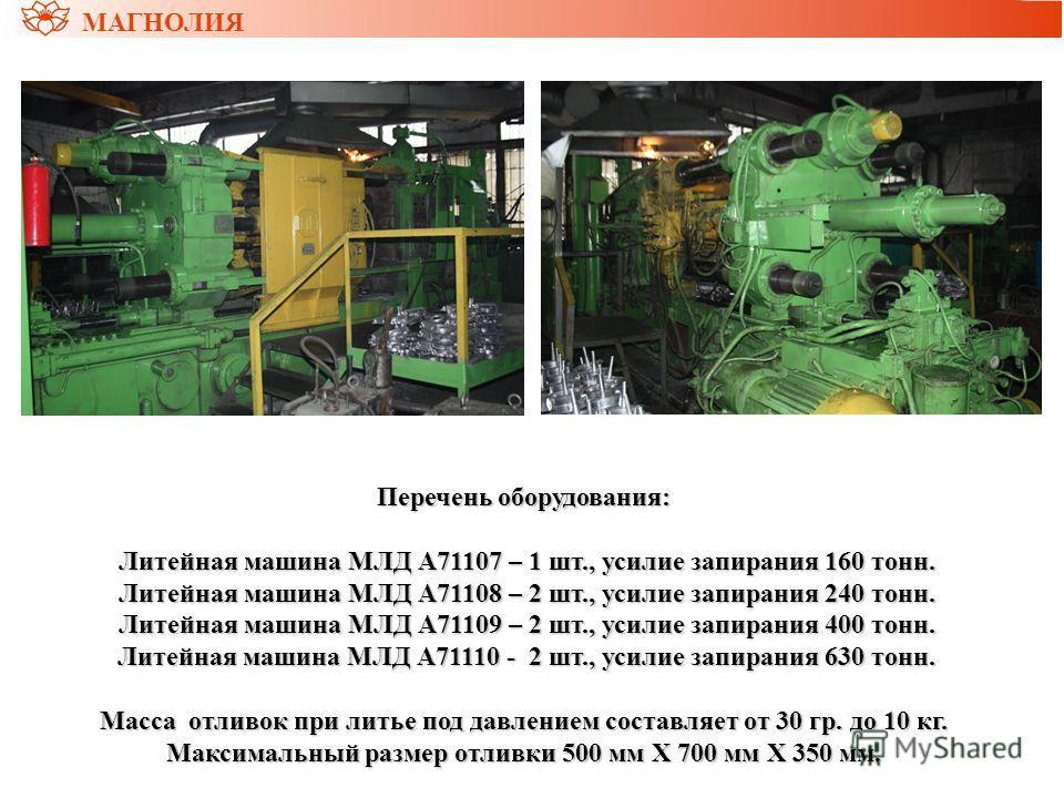 Перечень оборудования: Литейная машина МЛД А71107 – 1 шт., усилие запирания 160 тонн. Литейная машина МЛД А71107 – 1 шт., усилие запирания 160 тонн. Литейная машина МЛД А71108 – 2 шт., усилие запирания 240 тонн. Литейная машина МЛД А71108 – 2 шт., ус