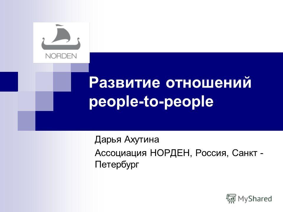 Развитие отношений people-to-people Дарья Ахутина Ассоциация НОРДЕН, Россия, Санкт - Петербург