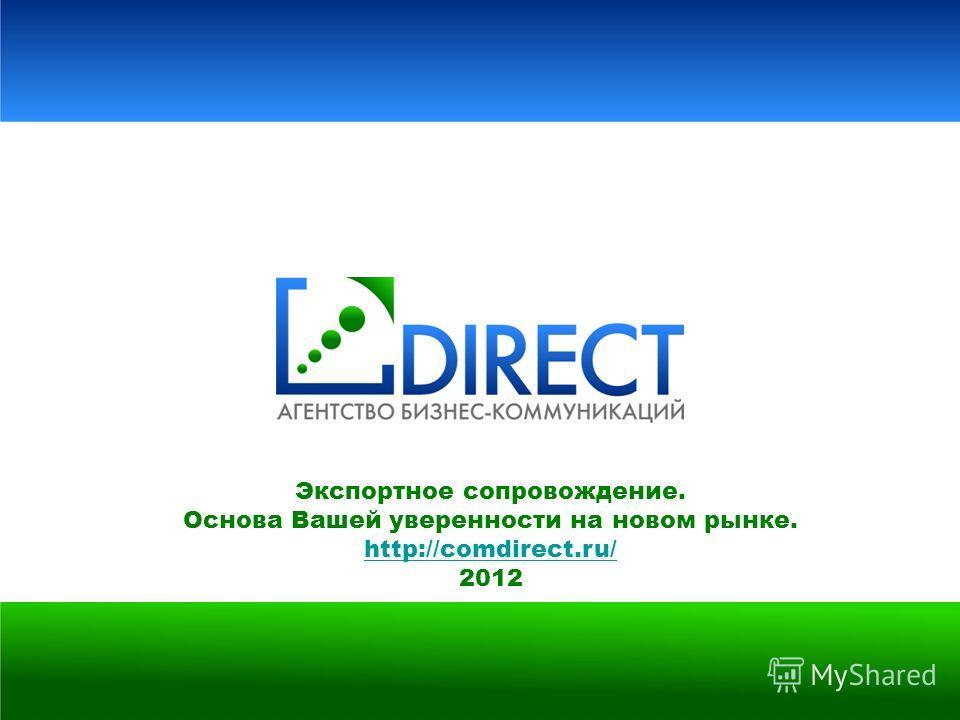 Экспортное сопровождение. Основа Вашей уверенности на новом рынке. http://comdirect.ru/ 2012