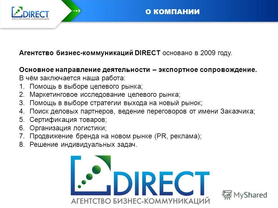 Заголовок слайда О КОМПАНИИ Агентство бизнес-коммуникаций DIRECT основано в 2009 году. Основное направление деятельности – экспортное сопровождение. В чём заключается наша работа: 1.Помощь в выборе целевого рынка; 2.Маркетинговое исследование целевог