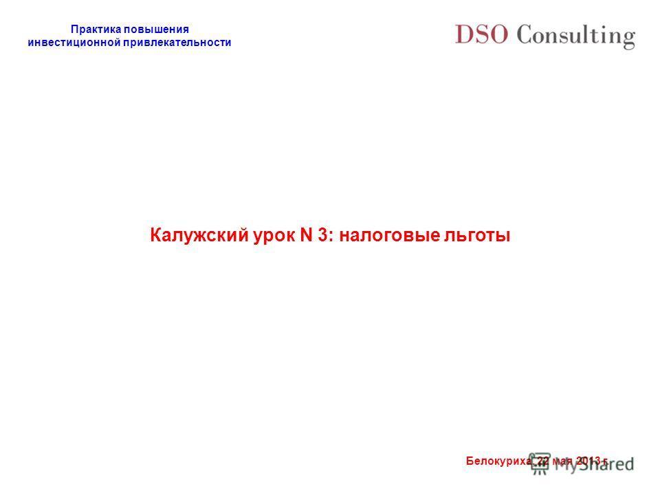 Практика повышения инвестиционной привлекательности Белокуриха, 22 мая 2013 г. Калужский урок N 3: налоговые льготы