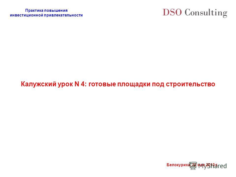 Практика повышения инвестиционной привлекательности Белокуриха, 22 мая 2013 г. Калужский урок N 4: готовые площадки под строительство