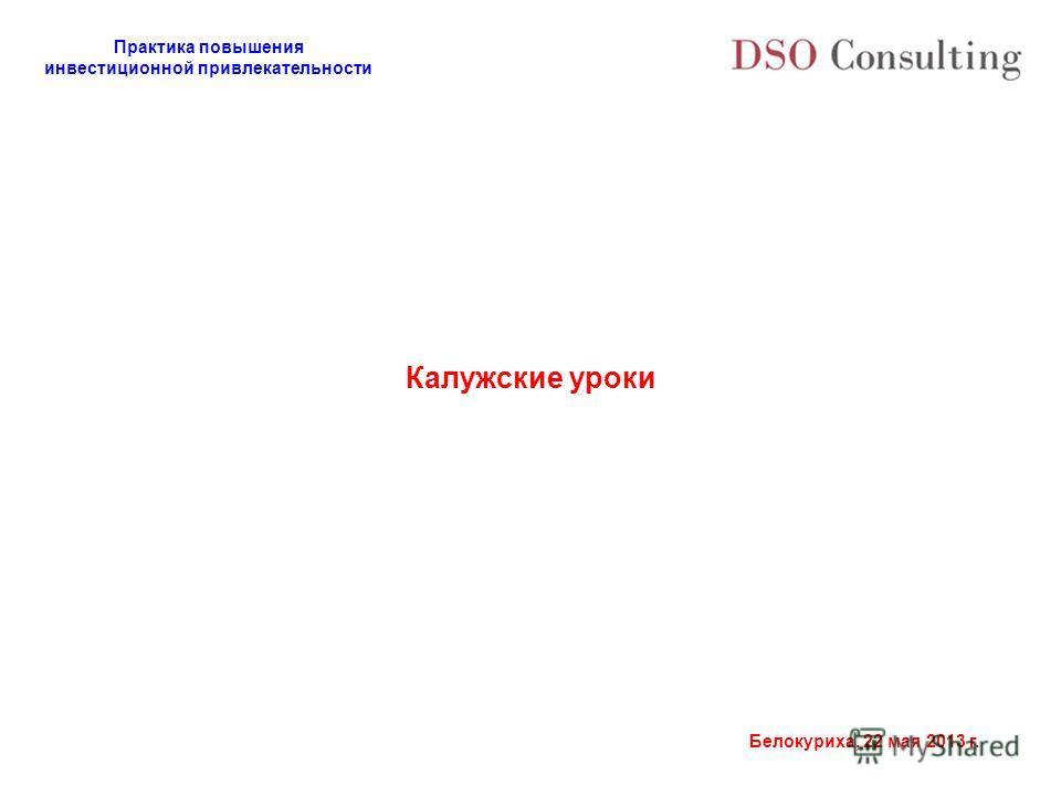 Практика повышения инвестиционной привлекательности Белокуриха, 22 мая 2013 г. Калужские уроки