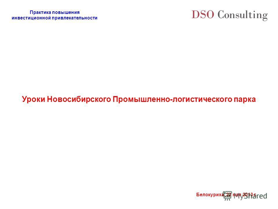 Практика повышения инвестиционной привлекательности Белокуриха, 22 мая 2013 г. Уроки Новосибирского Промышленно-логистического парка