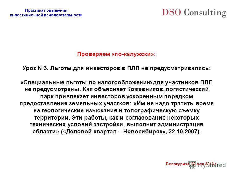Практика повышения инвестиционной привлекательности Белокуриха, 22 мая 2013 г. Проверяем «по-калужски»: Урок N 3. Льготы для инвесторов в ПЛП не предусматривались: «Специальные льготы по налогообложению для участников ПЛП не предусмотрены. Как объясн