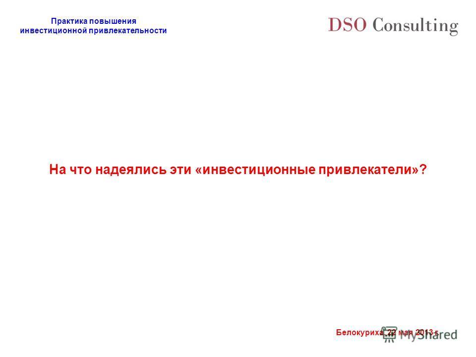 Практика повышения инвестиционной привлекательности Белокуриха, 22 мая 2013 г. На что надеялись эти «инвестиционные привлекатели»?