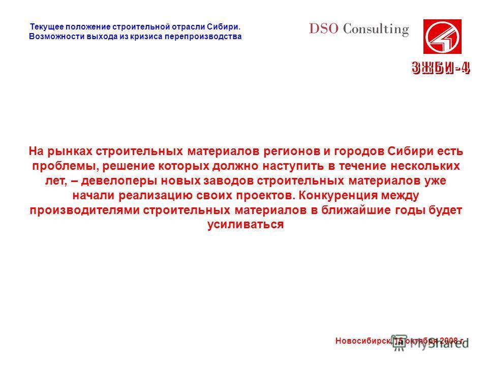 Новосибирск, 15 октября 2008 г. На рынках строительных материалов регионов и городов Сибири есть проблемы, решение которых должно наступить в течение нескольких лет, – девелоперы новых заводов строительных материалов уже начали реализацию своих проек